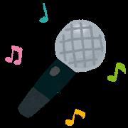 カラオケの練習と選曲について